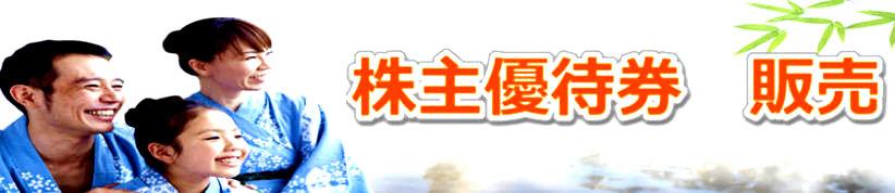 金券ショップ 江東区 株主 Sales