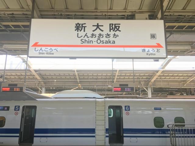 新幹線きっぷ販売中です