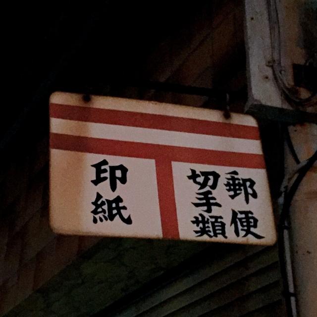 金券ショップ 遺品整理