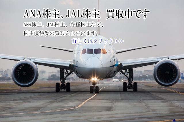 ANA 買取,JAL 買取