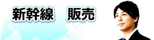 金券ショップ 江東区 新幹線 Sales