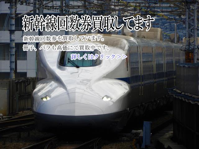 新幹線 回数券 買取