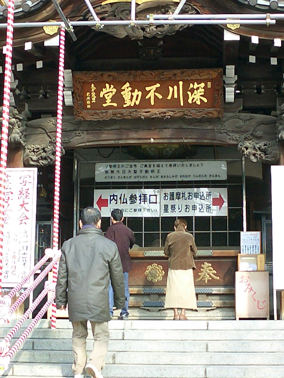 チケットクラブ門前仲町店 深川不動堂