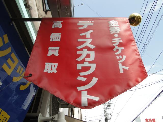 金券ショップ江東区門前仲町 メリット