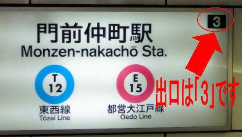 大江戸線 門前仲町駅