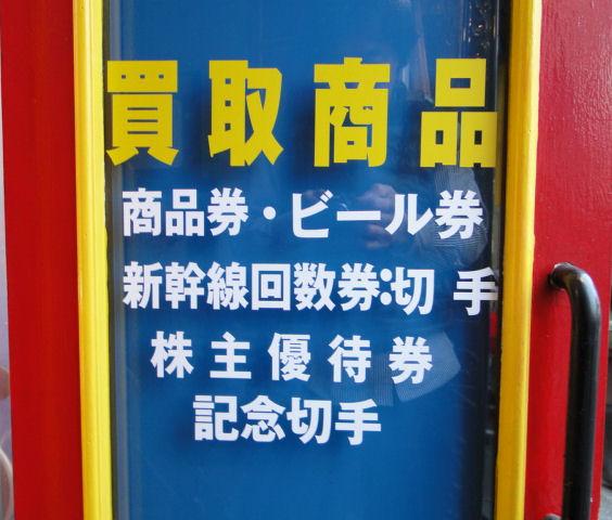 金券ショップ江東区門前仲町 高価買取り