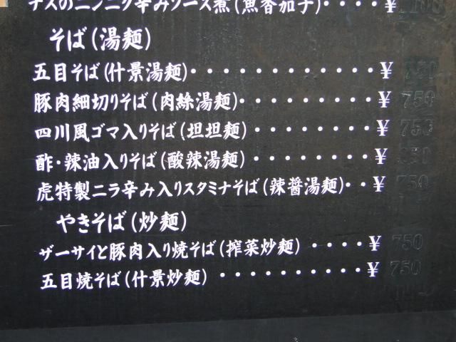 金券門前仲町 坦々麺