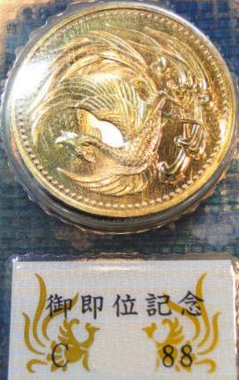 天皇陛下御即位記念 10万円金貨 買取