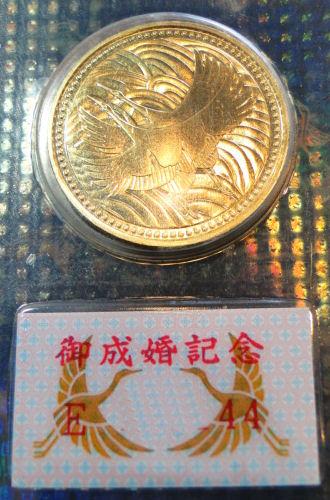 皇太子殿下御成婚記念 5万円金貨 販売