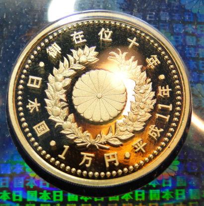 天皇陛下御在位10年記念1万円