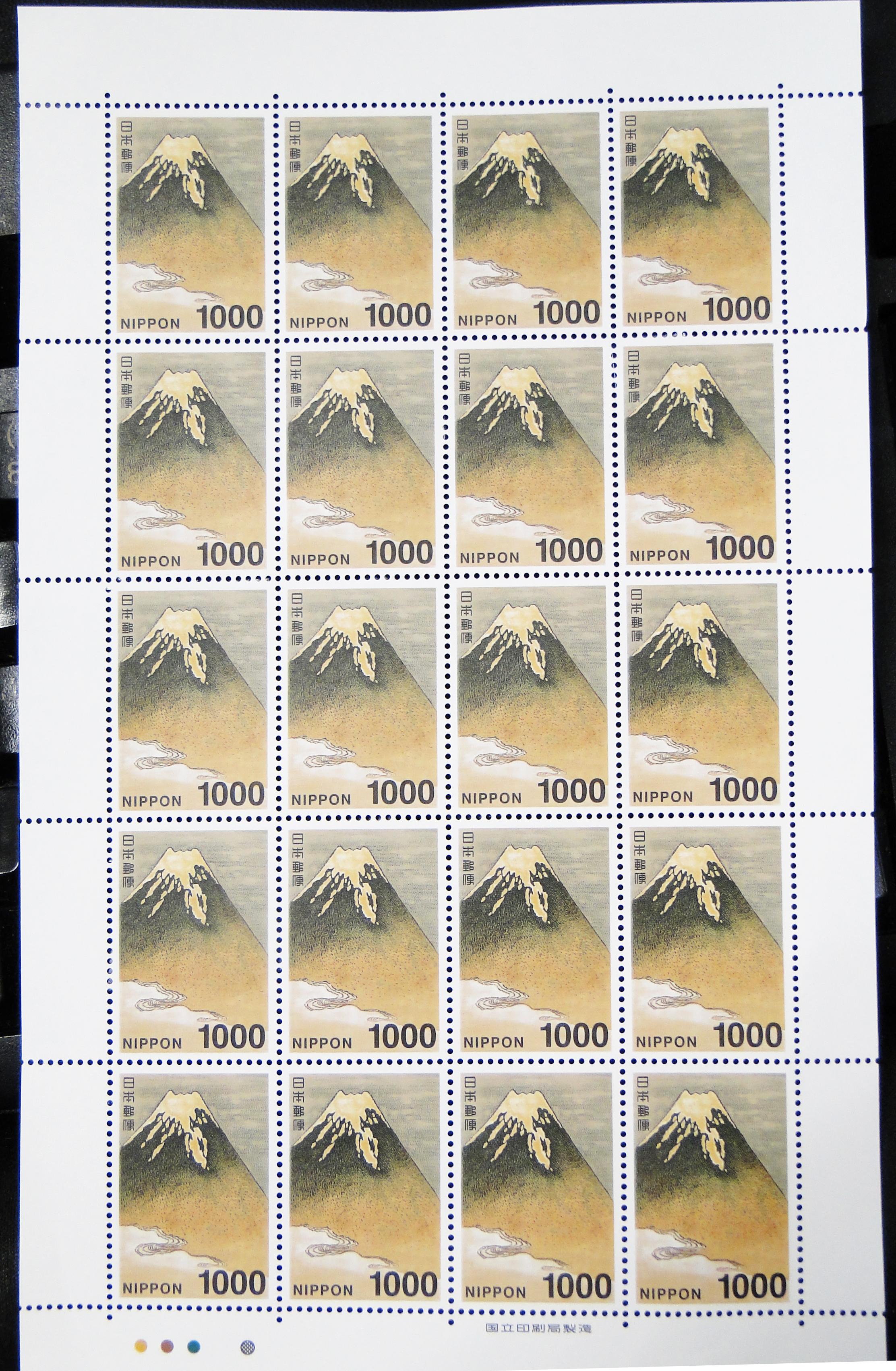 1000円 切手シート 買取