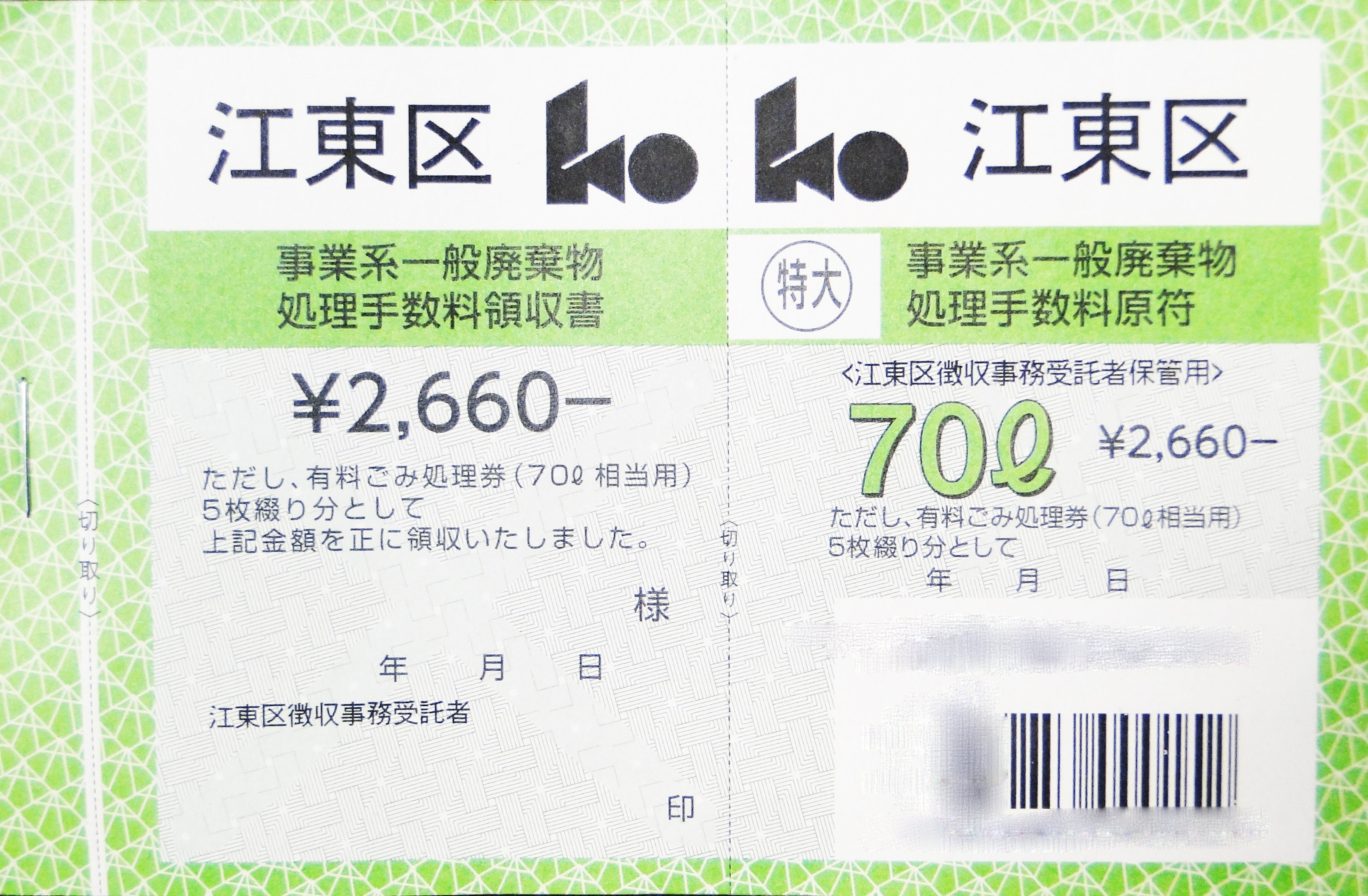 江東区 ゴミ処理券 75L券 買取