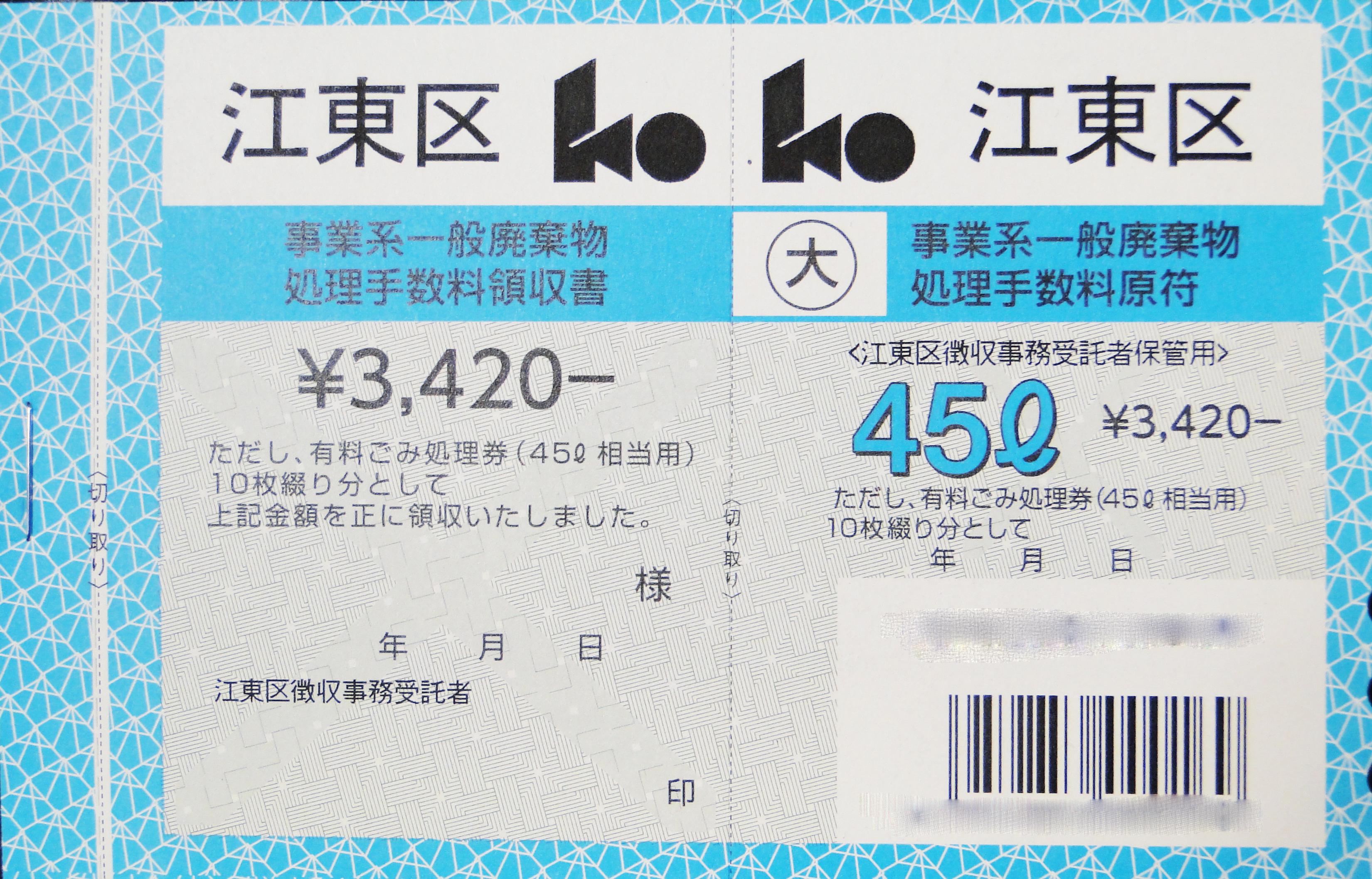 江東区 ゴミ処理券 45L券 買取