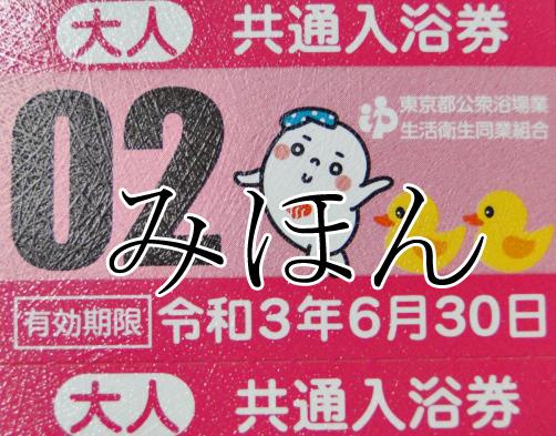 東京都 入浴券 販売