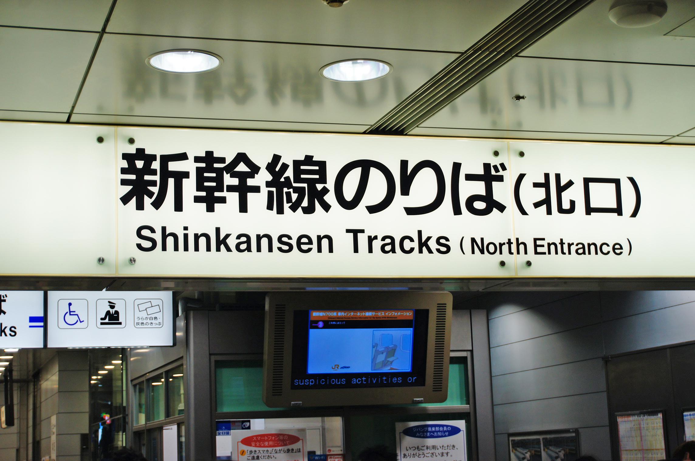 名古屋駅内 新幹線