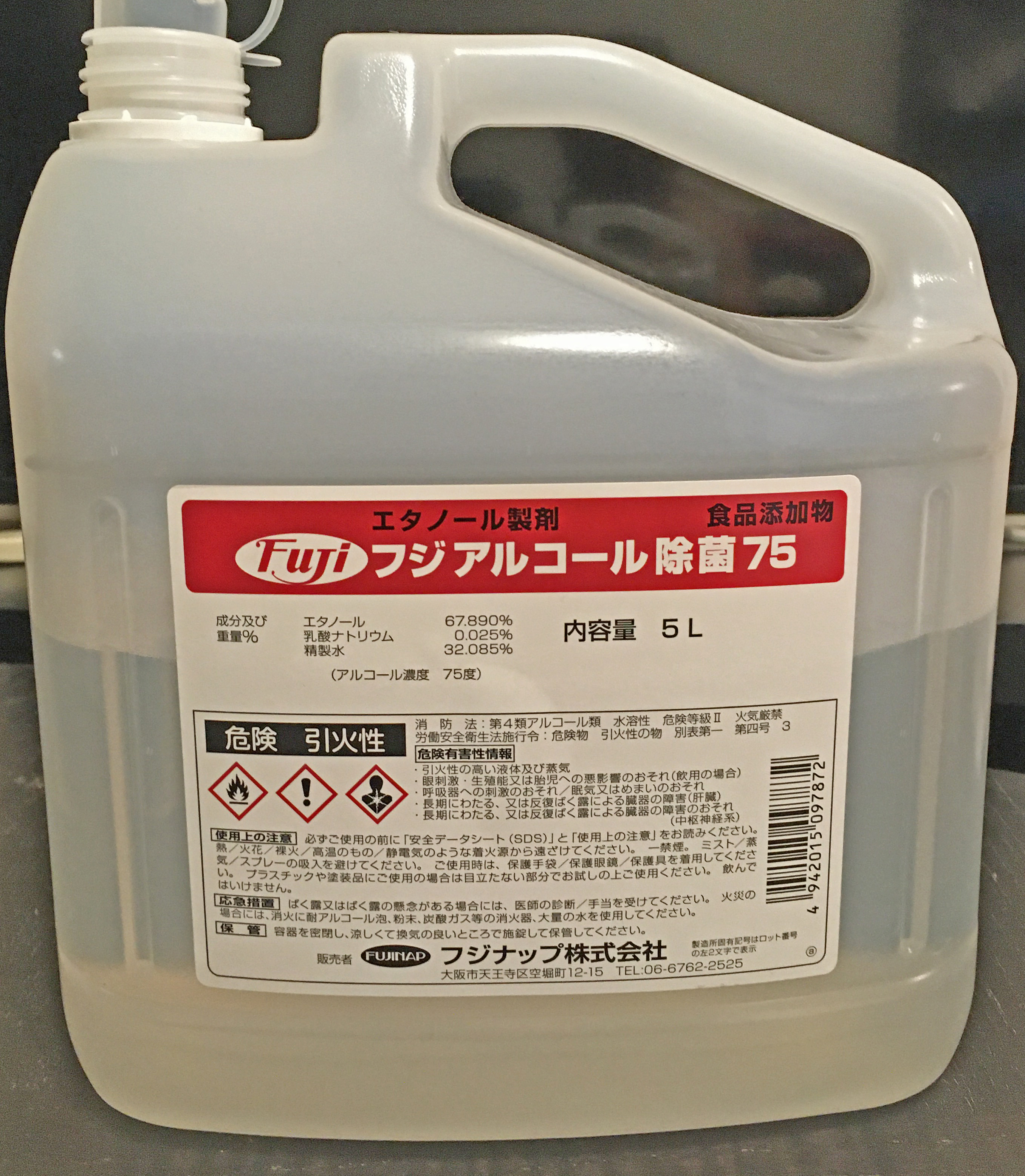 殺菌アルコールス除菌75%