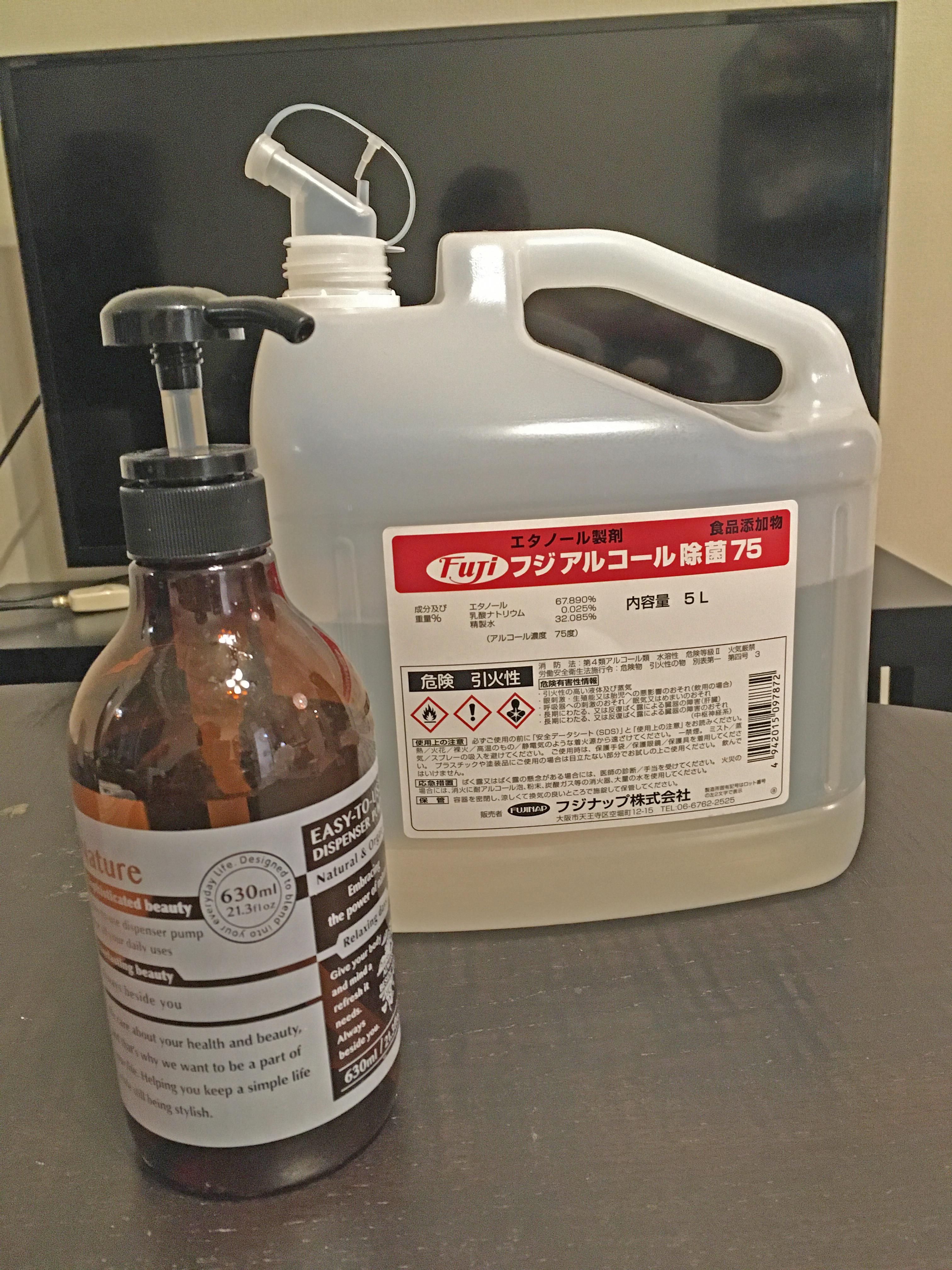 殺菌アルコールスプレー