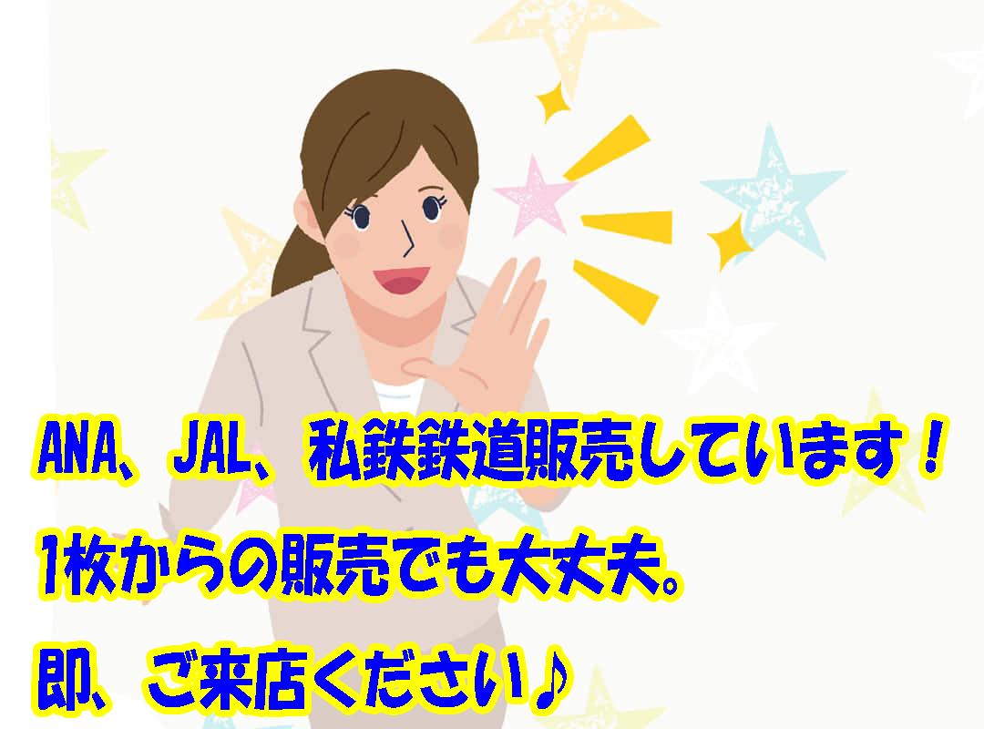 江東区門前仲町 ANA JAL 私鉄鉄道切符 販売