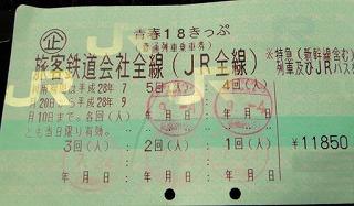 青春18切符、さてどこへ行こうかな?