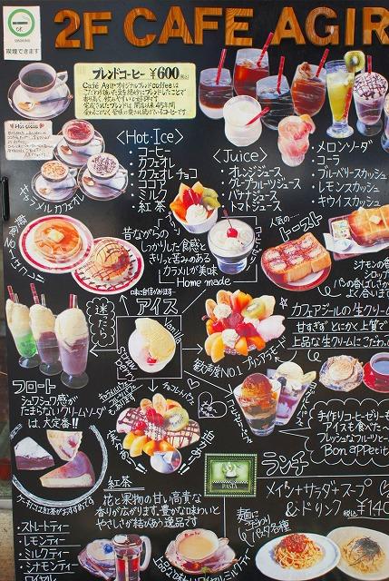 熱海の定食屋さん