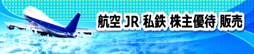 ANA株主 販売,JAL 株主 販売,JR私鉄株主 Sales
