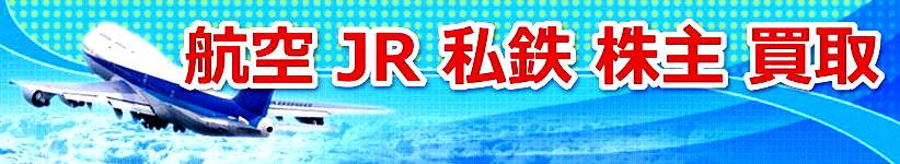 ANA JAL株主優待券 買取